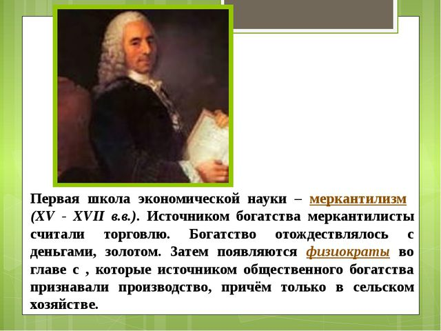 Первая школа экономической науки – меркантилизм (XV - XVII в.в.). Источником...