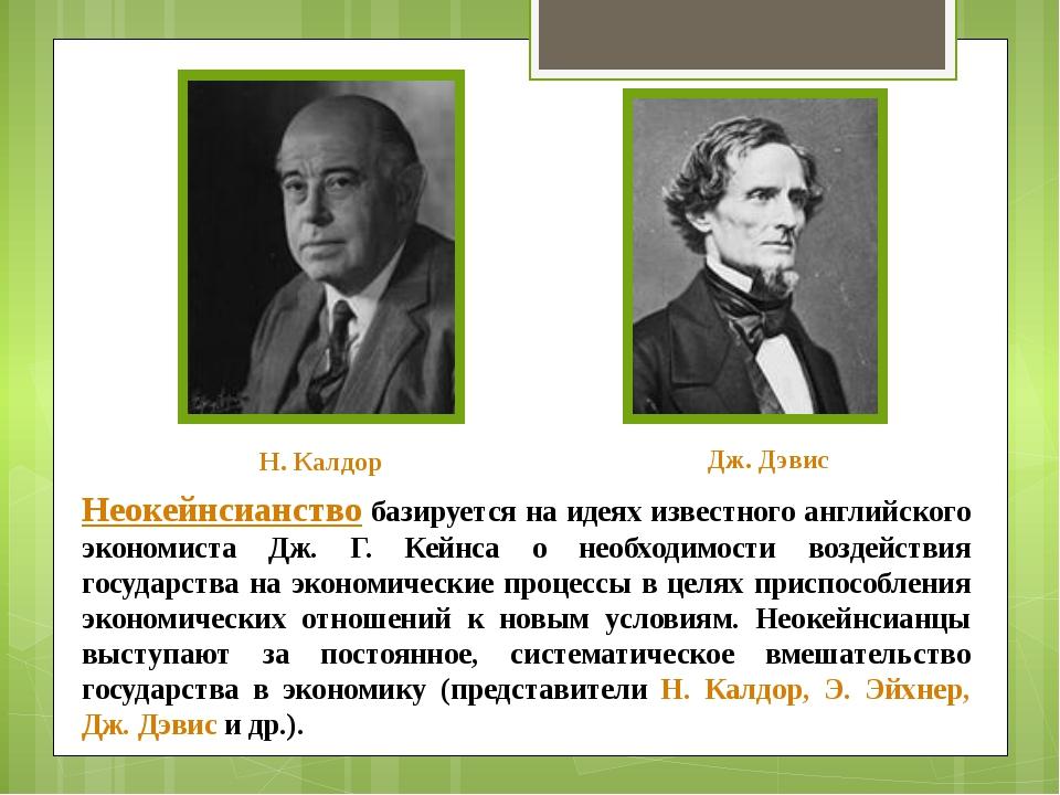 Неокейнсианство базируется на идеях известного английского экономиста Дж. Г....