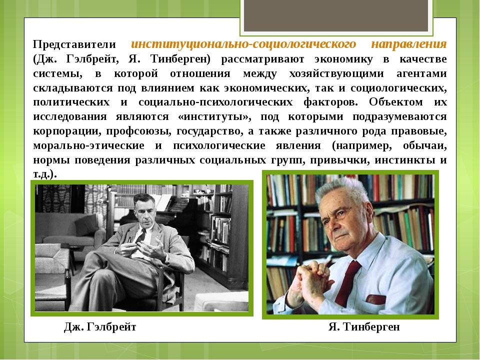 Представители институционально-социологического направления (Дж. Гэлбрейт, Я....