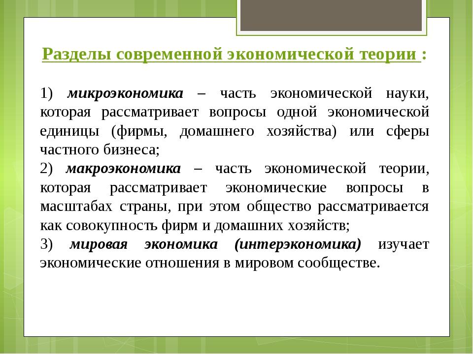 Разделы современной экономической теории : 1) микроэкономика – часть экономич...