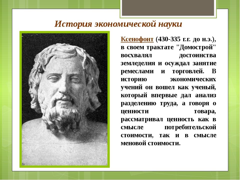 История экономической науки Ксенофонт (430-335 г.г. до н.э.), в своем трактат...