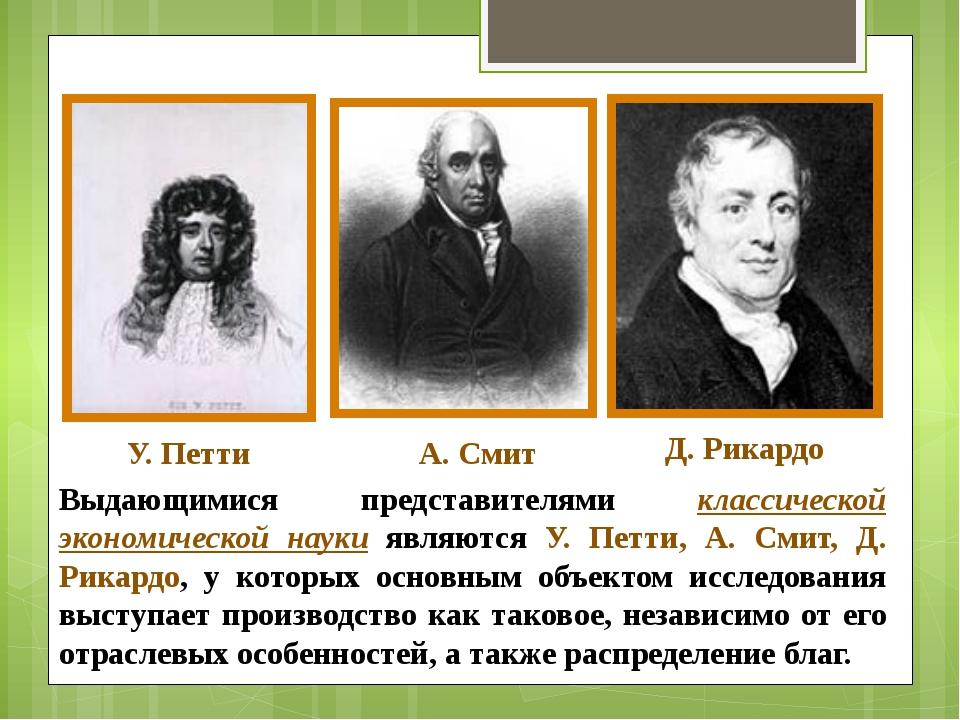 Выдающимися представителями классической экономической науки являются У. Петт...