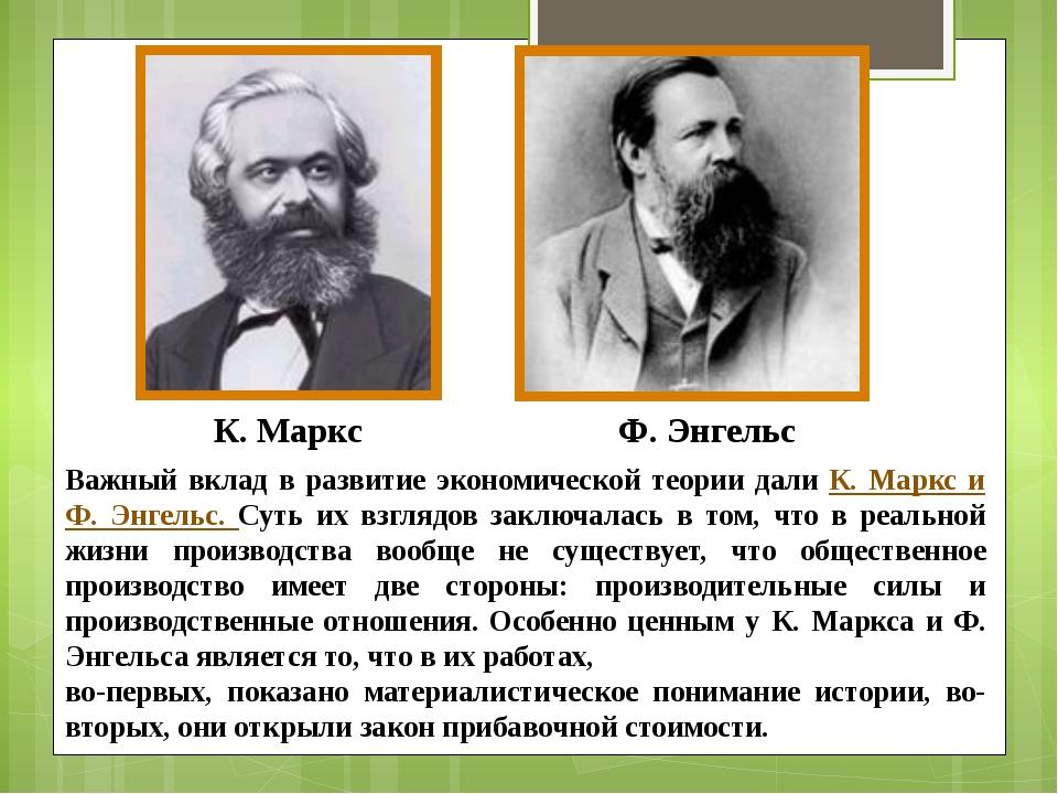 Важный вклад в развитие экономической теории дали К. Маркс и Ф. Энгельс. Суть...