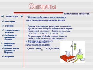 Навигация Химические свойства Спирты реагируют со щелочными металлами. При эт