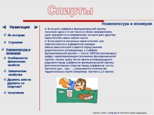 Навигация Saenko Julia's company © 2010 Все права защищены 4. Если для суффик