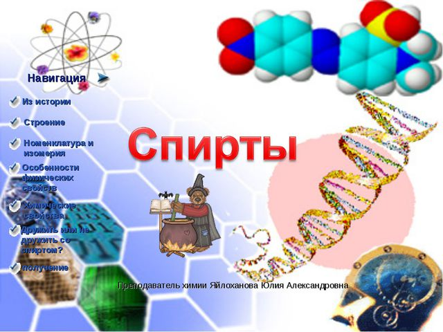Навигация Преподаватель химии Яйлоханова Юлия Александровна