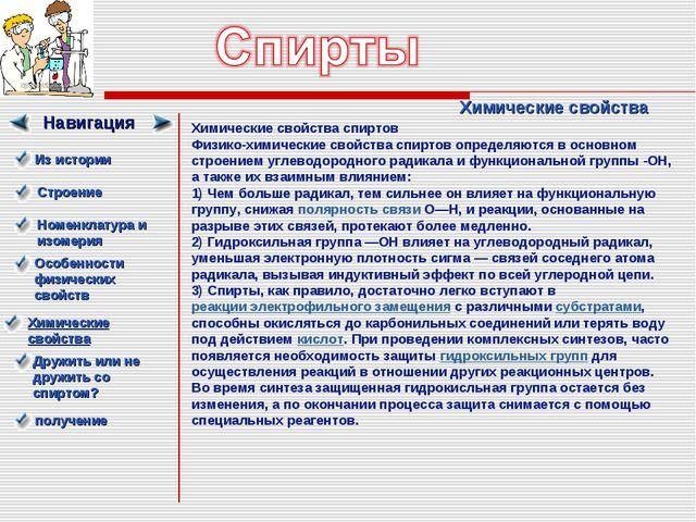 Навигация Химические свойства Химические свойства спиртов Физико-химические с...