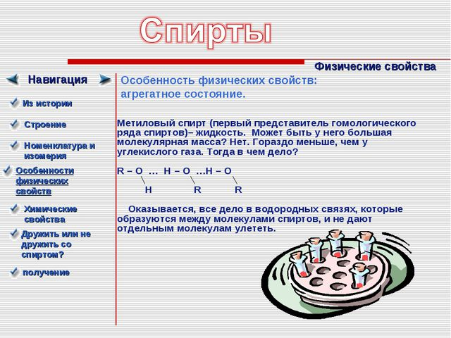 Навигация Физические свойства Особенность физических свойств: агрегатное сост...