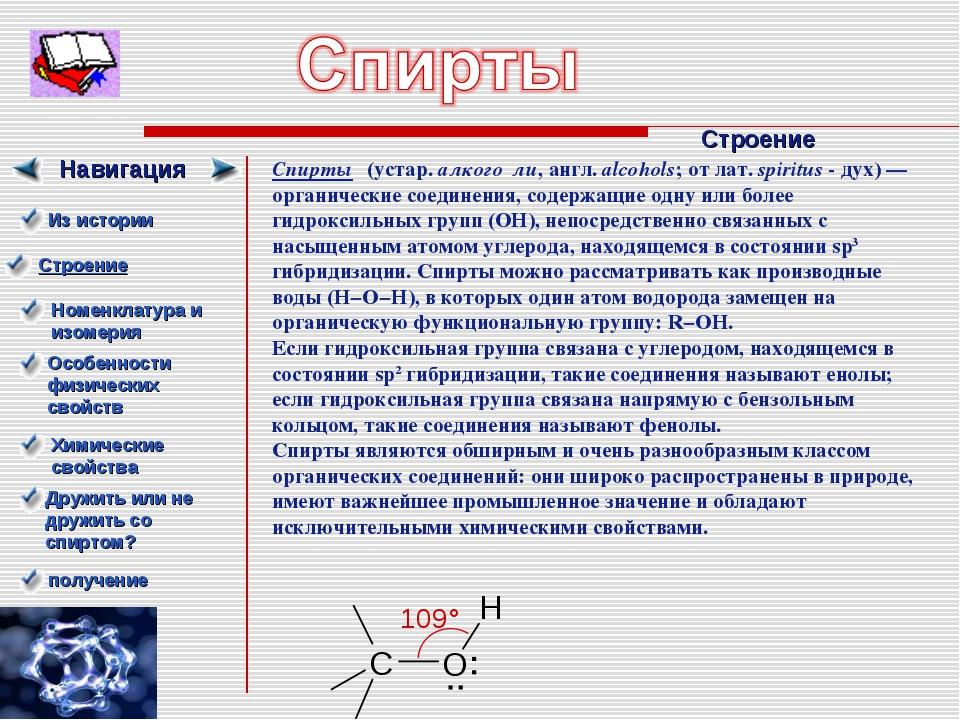 Навигация Строение Спирты́ (устар. алкого́ли, англ. alcohols; от лат.spiritu...