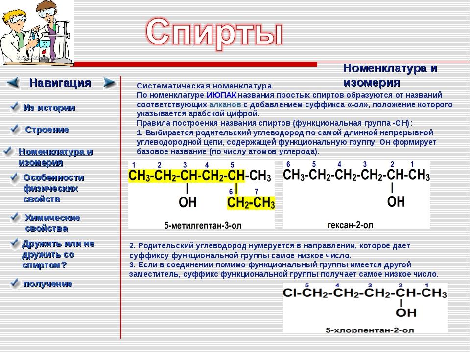 Навигация Номенклатура и изомерия Систематическая номенклатура По номенклатур...