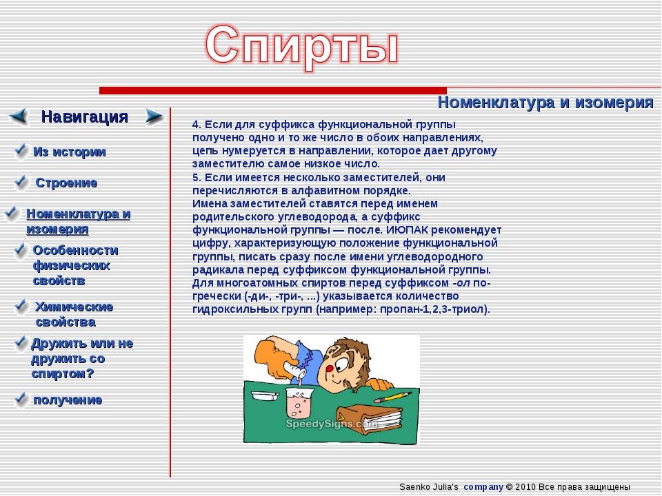 Навигация Saenko Julia's company © 2010 Все права защищены 4. Если для суффик...
