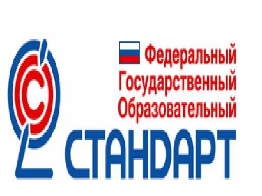 http://cro59.ru/LAZAREVANA/fgos_2.jpg