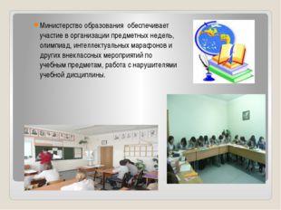 Министерство образования обеспечивает участие в организации предметных недель
