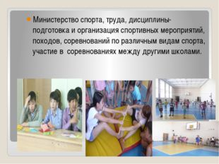 Министерство спорта, труда, дисциплины-подготовка и организация спортивных м