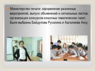 Министерство печати- оформление различных мероприятий, выпуск объявлений и си