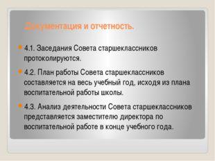 Документация и отчетность. 4.1. Заседания Совета старшеклассников протоколиру
