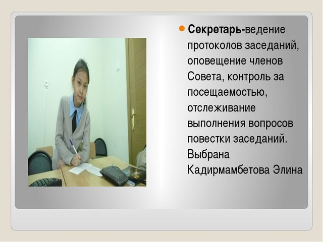Секретарь-ведение протоколов заседаний, оповещение членов Совета, контроль за...