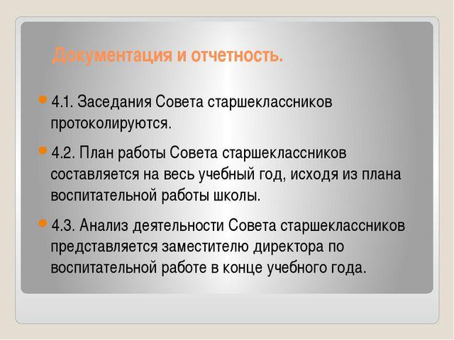 Документация и отчетность. 4.1. Заседания Совета старшеклассников протоколиру...