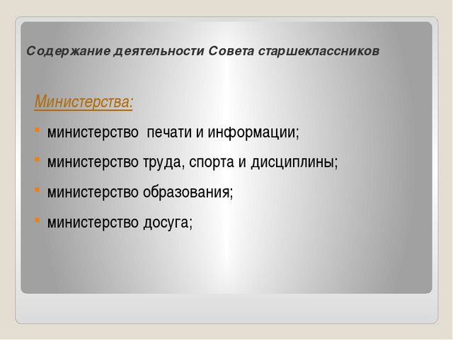 Содержание деятельности Совета старшеклассников Министерства: министерство пе...