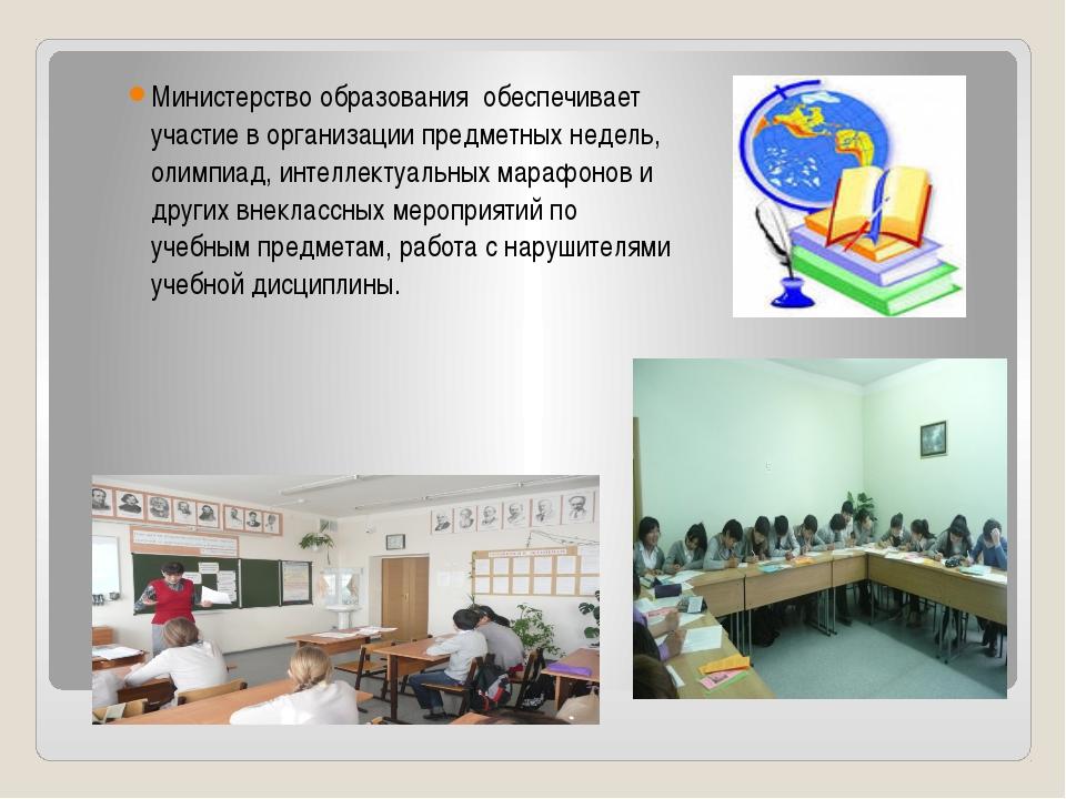 Министерство образования обеспечивает участие в организации предметных недель...