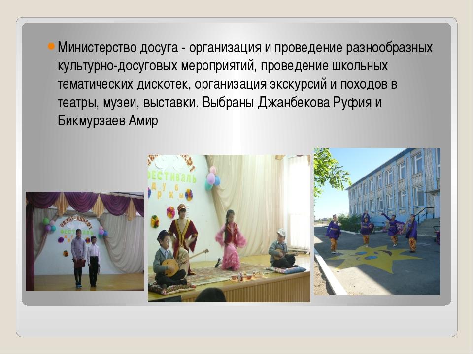 Министерство досуга - организация и проведение разнообразных культурно-досуго...