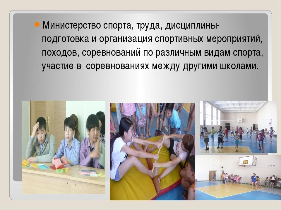 Министерство спорта, труда, дисциплины-подготовка и организация спортивных м...