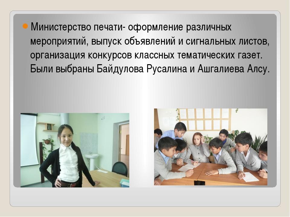 Министерство печати- оформление различных мероприятий, выпуск объявлений и си...