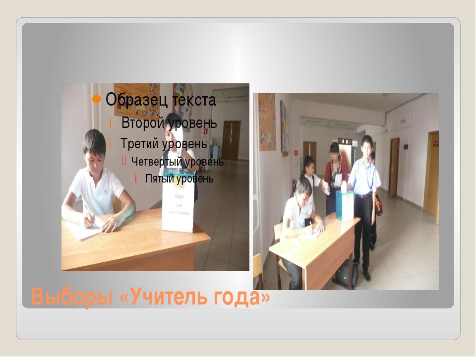 Выборы «Учитель года»