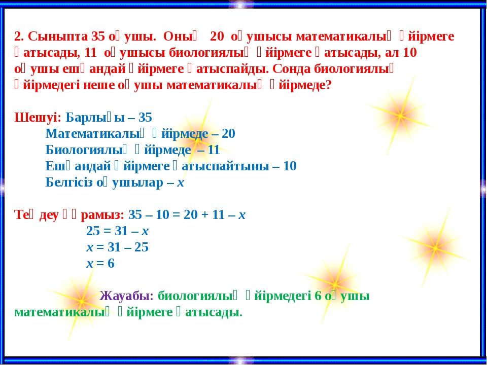 2. Сыныпта 35 оқушы. Оның 20 оқушысы математикалық үйірмеге қатысады, 11 оқу...