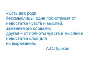 «Есть два рода бессмыслицы: одна проистекает от недостатка чувств и мыслей, з