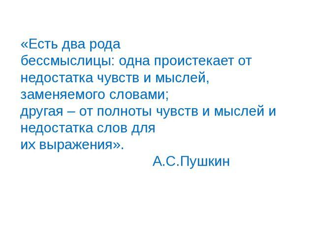 «Есть два рода бессмыслицы: одна проистекает от недостатка чувств и мыслей, з...