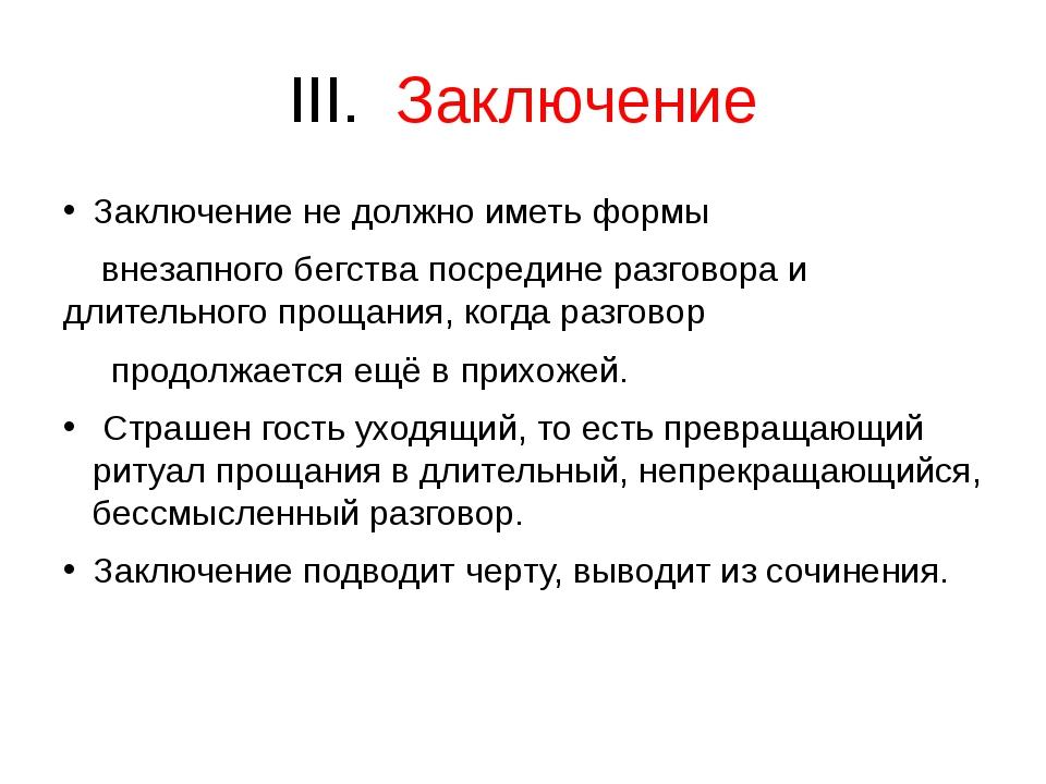 III. Заключение Заключение не должно иметь формы внезапного бегства посредине...