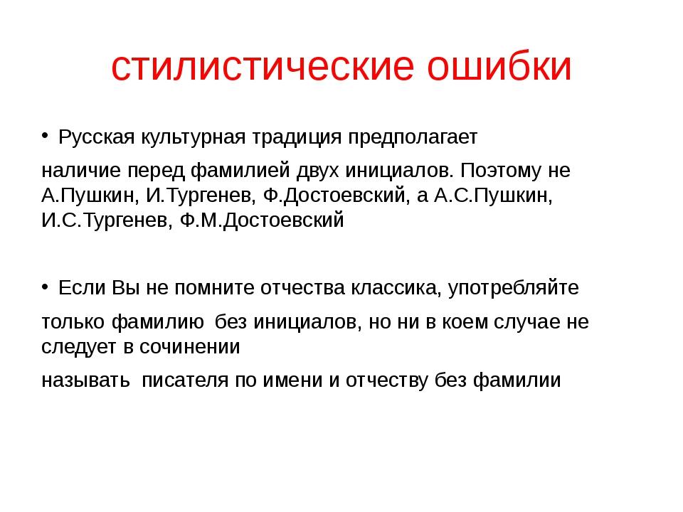 стилистические ошибки Русская культурная традиция предполагает наличие перед...