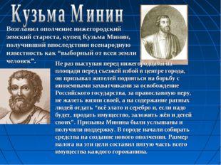 Возглавил ополчение нижегородский земский староста, купец Кузьма Минин, получ