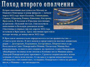 Второе ополчение выступило на Москву из Нижнего Новгорода в конце февраля— н