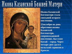 22октября на день обретения иконы Казанской Богоматери, сопровождавшей ополче