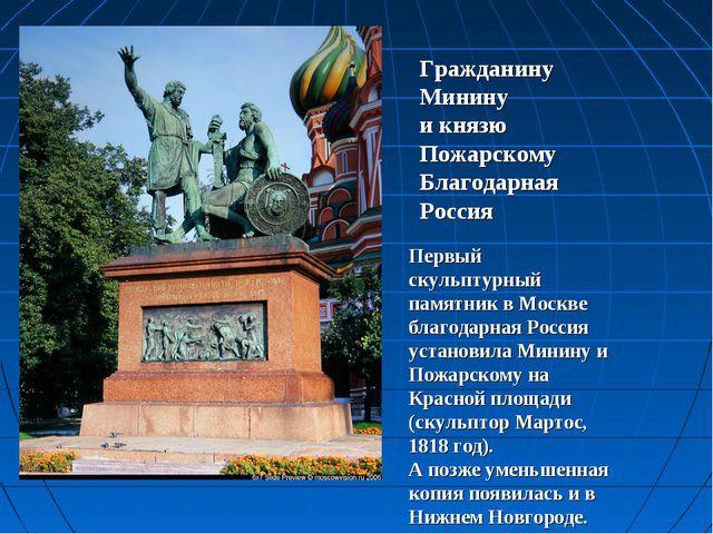 Первый скульптурный памятник в Москве благодарная Россия установила Минину и...