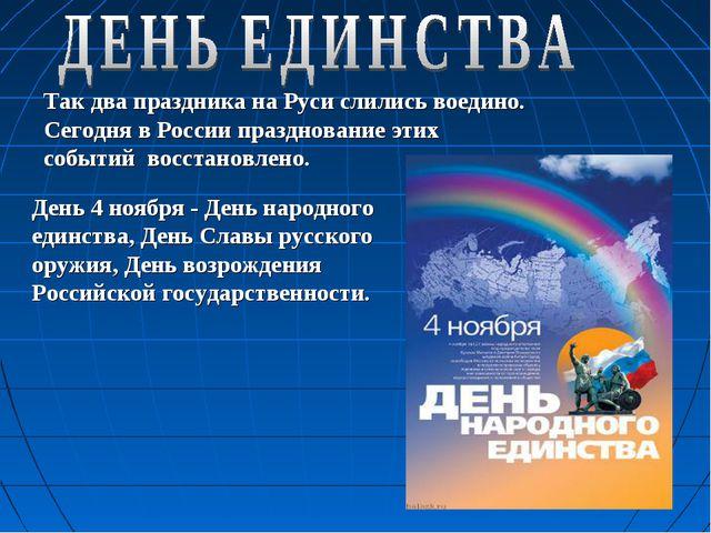 Так два праздника на Руси слились воедино. Сегодня в России празднование этих...