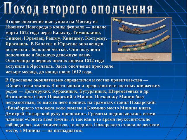 Второе ополчение выступило на Москву из Нижнего Новгорода в конце февраля— н...