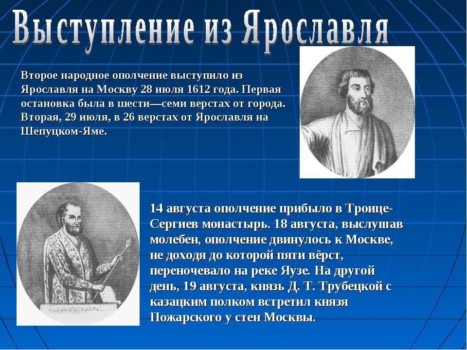 14 августа ополчение прибыло в Троице-Сергиев монастырь. 18 августа, выслушав...