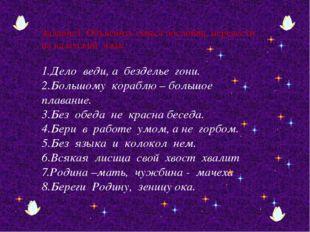 Задание1. Объяснить смысл пословиц, перевести на казахский язык. 1.Дело веди,