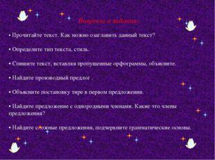 Вопросы и задания: • Прочитайте текст. Как можно озаглавить данный текст? •