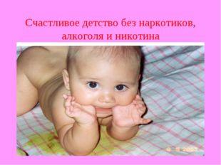 Счастливое детство без наркотиков, алкоголя и никотина