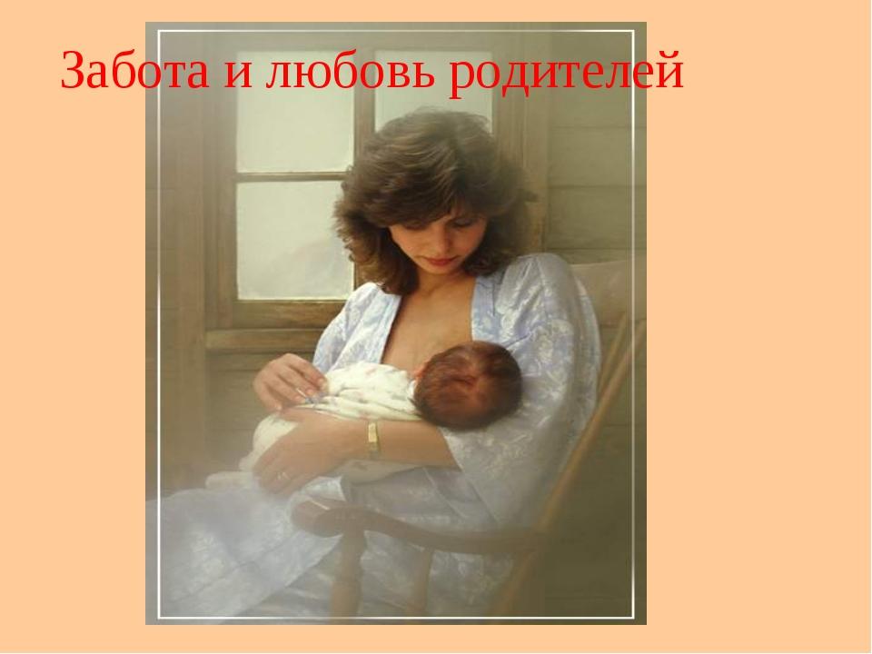 Забота и любовь родителей