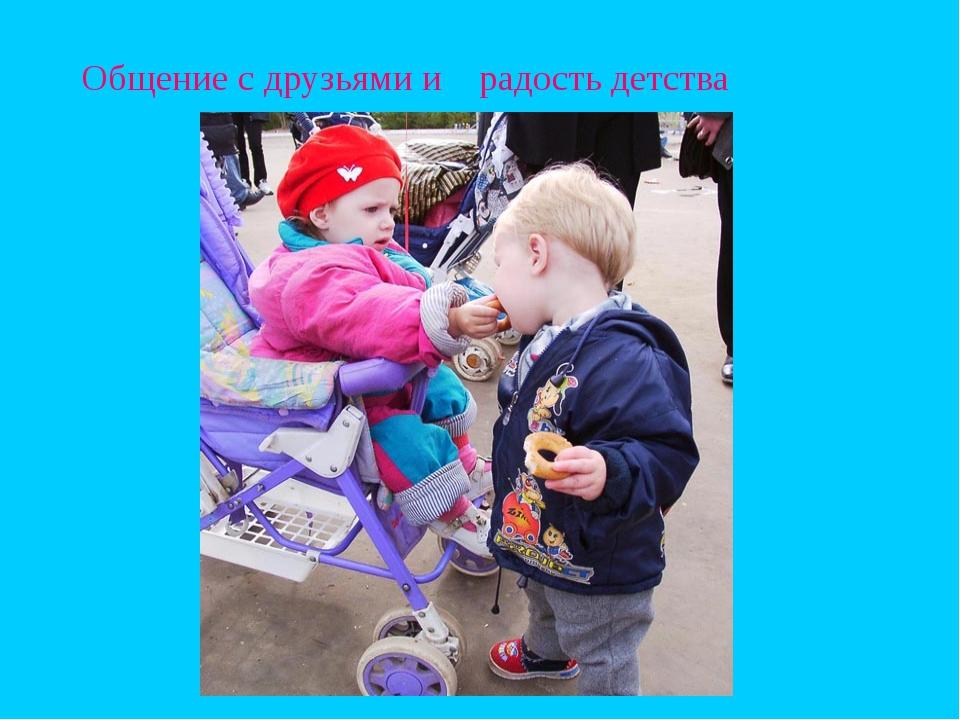 Общение с друзьями и радость детства