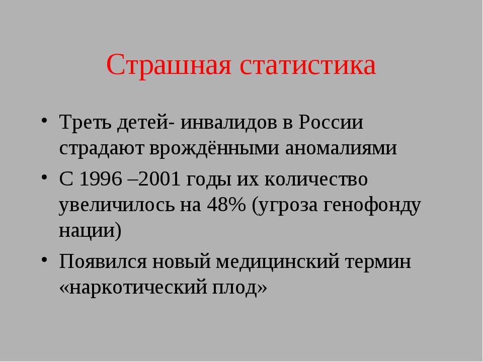 Страшная статистика Треть детей- инвалидов в России страдают врождёнными аном...