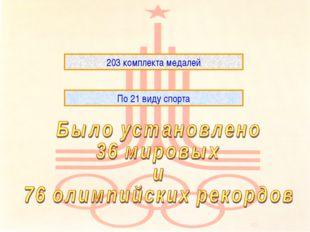 203 комплекта медалей По 21 виду спорта