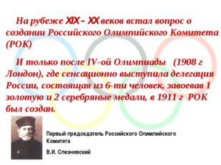 На рубеже XIX – XX веков встал вопрос о создании Российского Олимпийского Ко