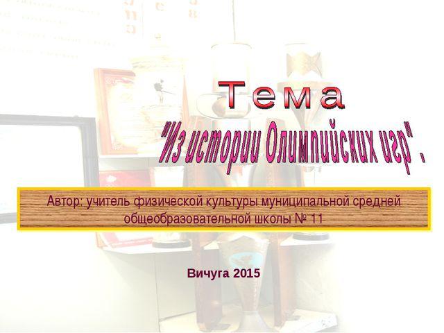 Автор: учитель физической культуры муниципальной средней общеобразовательной...
