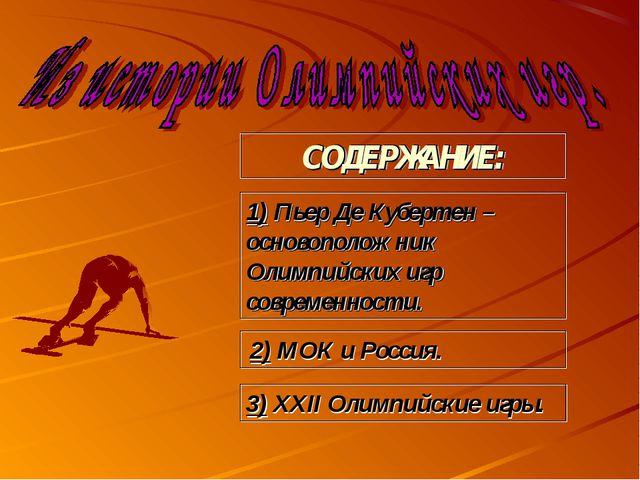 СОДЕРЖАНИЕ: 1) Пьер Де Кубертен – основоположник Олимпийских игр современност...